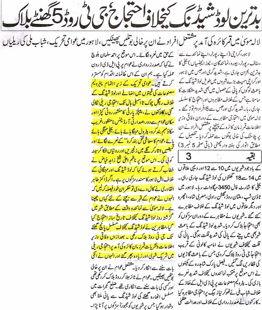 تحریک منہاج القرآن Minhaj-ul-Quran  Print Media Coverage پرنٹ میڈیا کوریج Daily Waqt Front Page