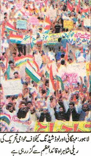 تحریک منہاج القرآن Minhaj-ul-Quran  Print Media Coverage پرنٹ میڈیا کوریج Daily Jang Last Page