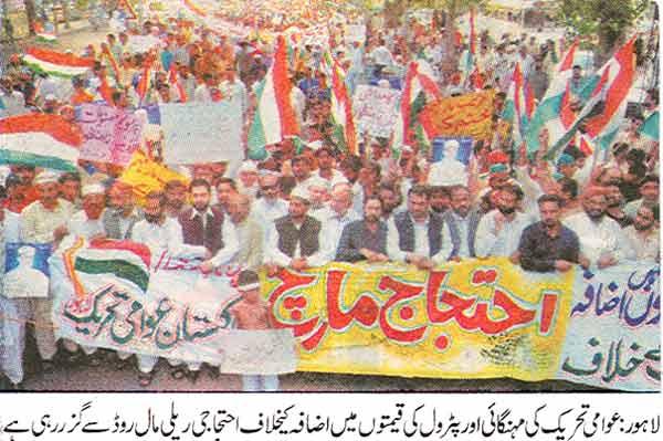 تحریک منہاج القرآن Minhaj-ul-Quran  Print Media Coverage پرنٹ میڈیا کوریج Daily Express Last Page