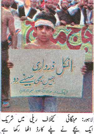 تحریک منہاج القرآن Minhaj-ul-Quran  Print Media Coverage پرنٹ میڈیا کوریج Daily Nawa-i-Waqt Last Page