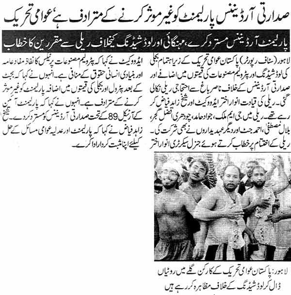 Minhaj-ul-Quran  Print Media CoverageDaily Awaz Last Page
