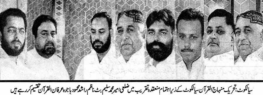 Minhaj-ul-Quran  Print Media CoverageDaily Isnaf Page: 5