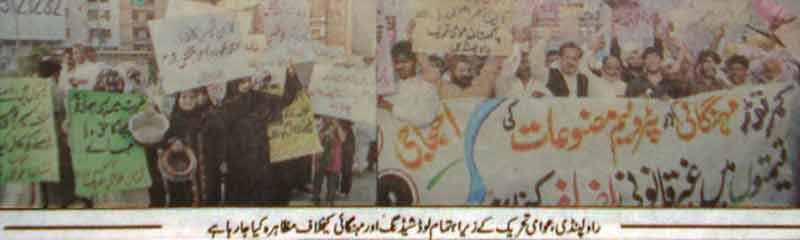 Minhaj-ul-Quran  Print Media CoverageDaily Al-Akhbar Faisalabad