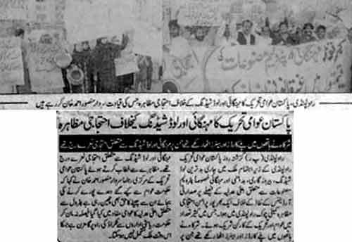 تحریک منہاج القرآن Minhaj-ul-Quran  Print Media Coverage پرنٹ میڈیا کوریج Daily Asas Faisalabad