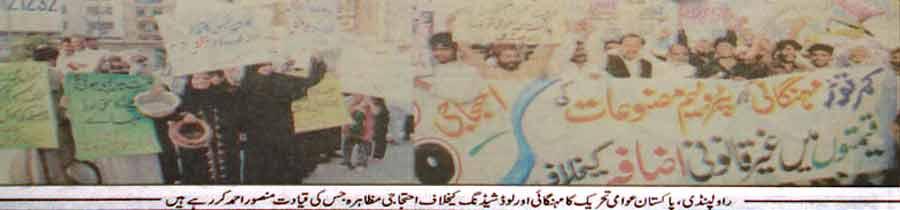تحریک منہاج القرآن Minhaj-ul-Quran  Print Media Coverage پرنٹ میڈیا کوریج Daily Jinnah Islamabad