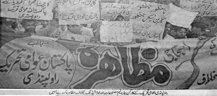 تحریک منہاج القرآن Minhaj-ul-Quran  Print Media Coverage پرنٹ میڈیا کوریج Daily Kainaat