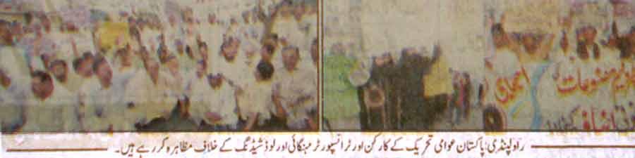 تحریک منہاج القرآن Minhaj-ul-Quran  Print Media Coverage پرنٹ میڈیا کوریج Daily Khabrain Islamabad