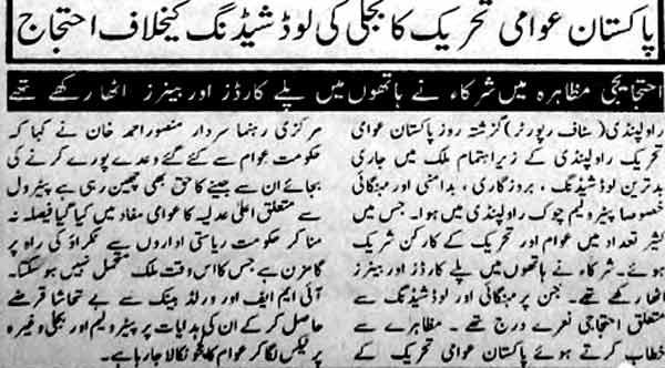 Minhaj-ul-Quran  Print Media CoverageDaily Mussalman Islamabad