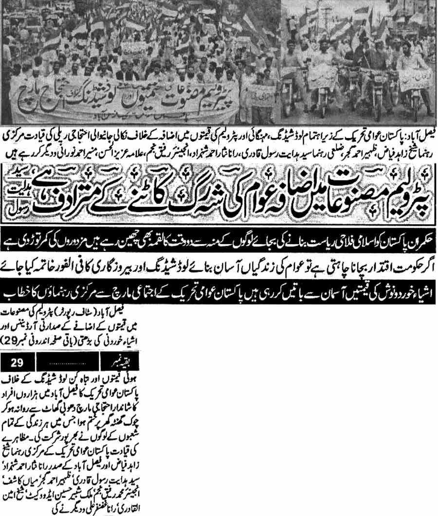 Minhaj-ul-Quran  Print Media CoverageDaily Paighan Faisalabad