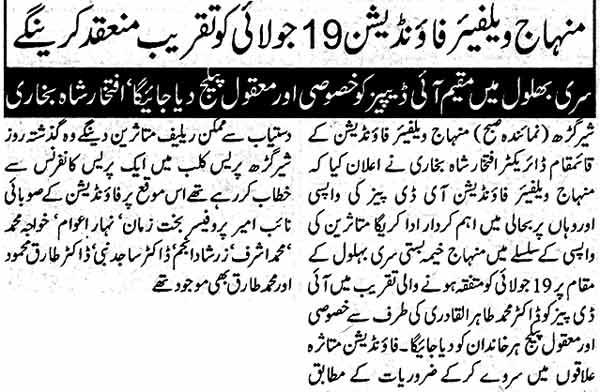 Minhaj-ul-Quran  Print Media CoverageDaily Subh Pheswar Page: 5