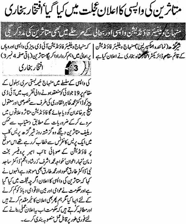 Minhaj-ul-Quran  Print Media CoverageDaily Express Phesawar Page: 9