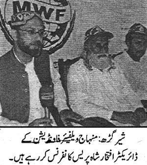 تحریک منہاج القرآن Minhaj-ul-Quran  Print Media Coverage پرنٹ میڈیا کوریج Daily Khabrain Phesawar Page: 2