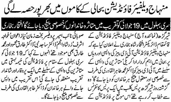 Minhaj-ul-Quran  Print Media CoverageDaily Aaaj Pheswar Page: 4