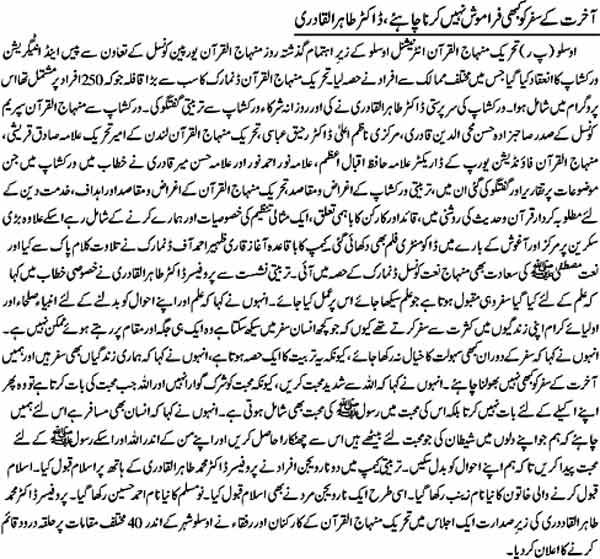 تحریک منہاج القرآن Minhaj-ul-Quran  Print Media Coverage پرنٹ میڈیا کوریج Daiy Jang London