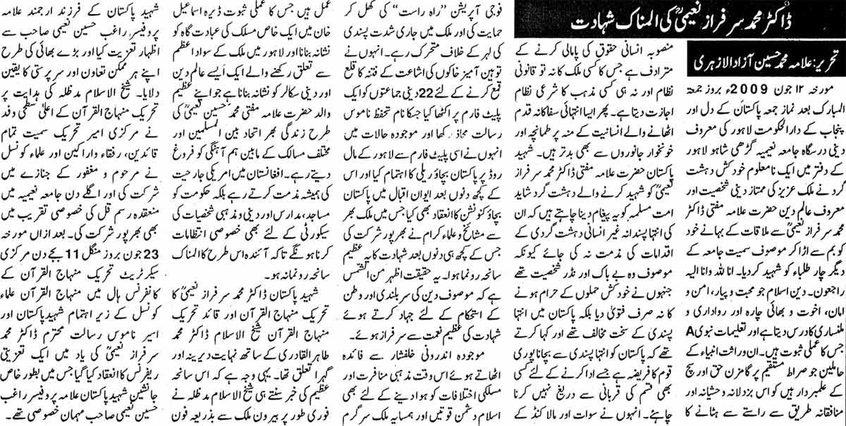 Minhaj-ul-Quran  Print Media CoverageDaily Musawaat Page: 4