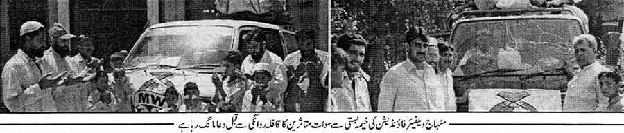 Minhaj-ul-Quran  Print Media CoverageDaily Ausaf Islamabad Page: 2