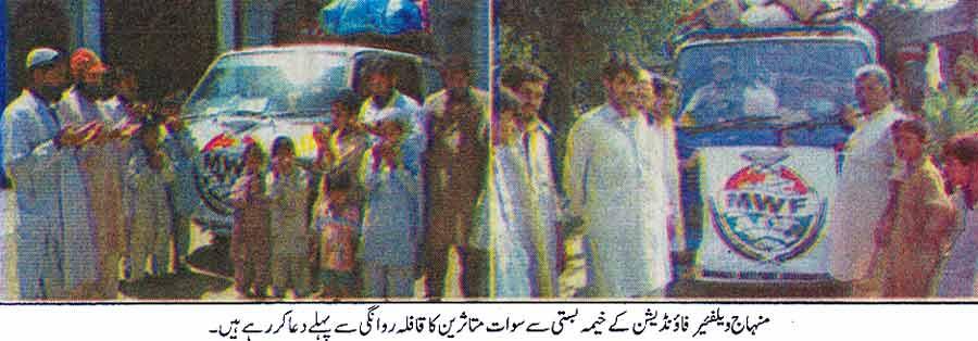 Minhaj-ul-Quran  Print Media CoverageDaily Khabrain Phesawar Page: 2
