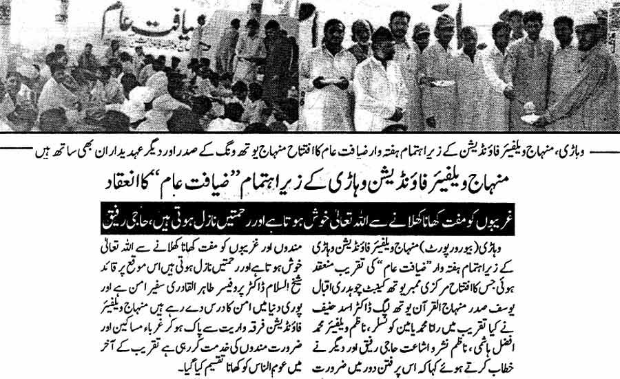تحریک منہاج القرآن Minhaj-ul-Quran  Print Media Coverage پرنٹ میڈیا کوریج Daily Jurat Page: 5