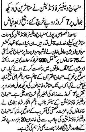 Minhaj-ul-Quran  Print Media CoverageDaily Nawa-i-Waqt Page: 17