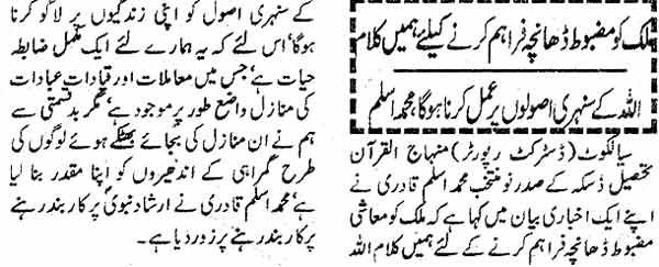 Minhaj-ul-Quran  Print Media CoverageDialy Insaf Page: 5