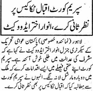 Minhaj-ul-Quran  Print Media CoverageDaily Pakistan Page: 6