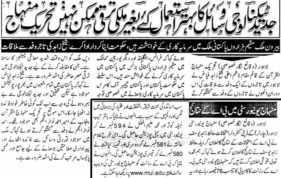 Minhaj-ul-Quran  Print Media CoverageDaily Ausaf Page: 2, 5