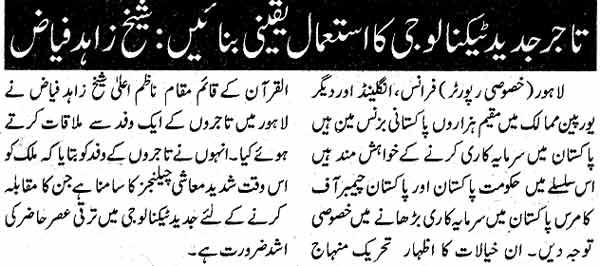 Minhaj-ul-Quran  Print Media CoverageDaily Nawa-i-Waqt Page: 14