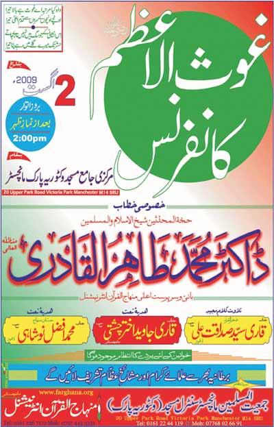 Minhaj-ul-Quran  Print Media CoverageWeekly Urdu Times - UK