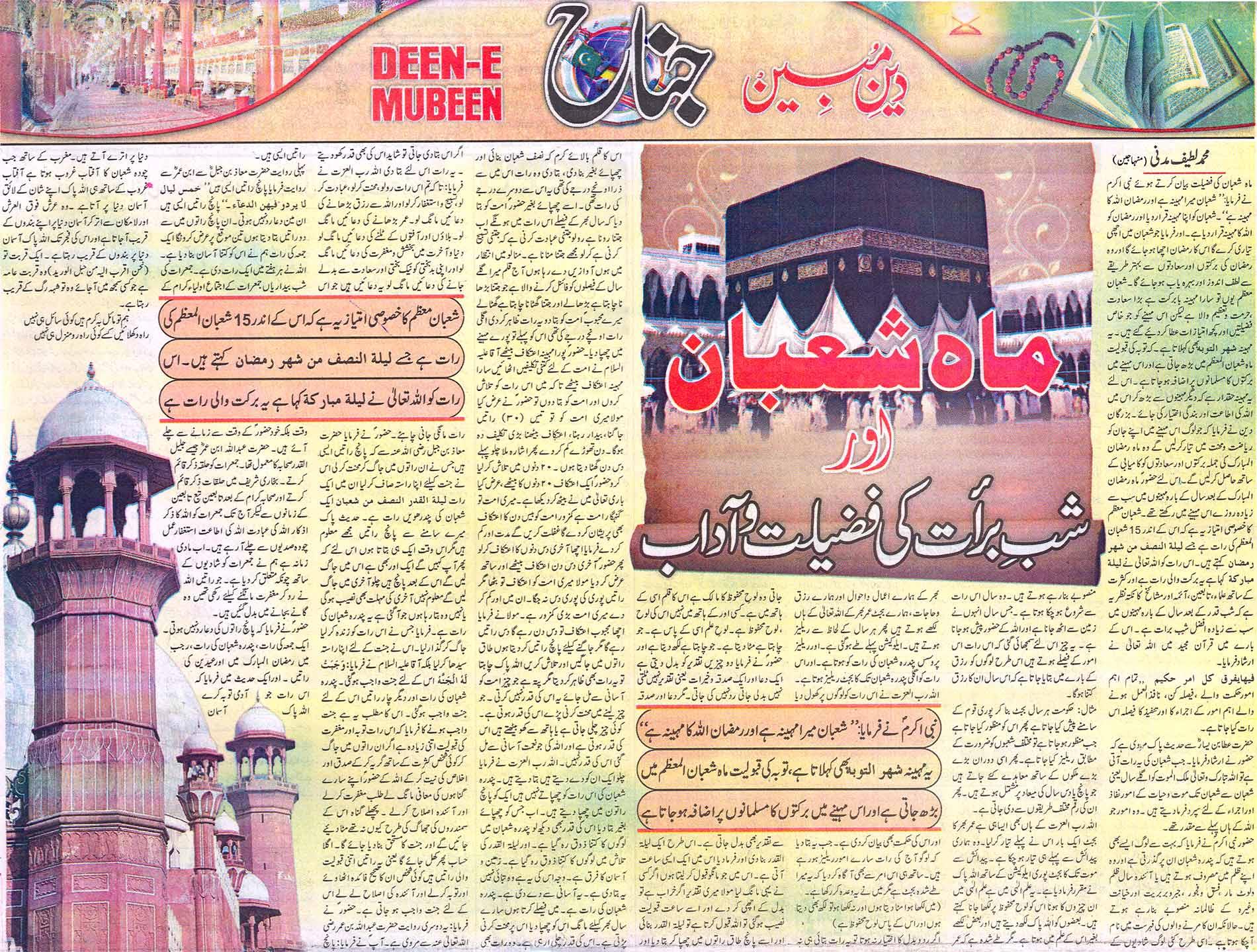 Minhaj-ul-Quran  Print Media CoverageDaily Jinnah Article Page