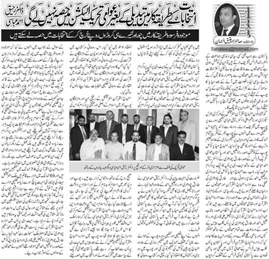Minhaj-ul-Quran  Print Media CoverageDaily Nawa-e-Waqt Overseas Edition