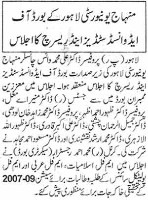Minhaj-ul-Quran  Print Media CoverageDaily Nawa-e-Waqt Page: 14