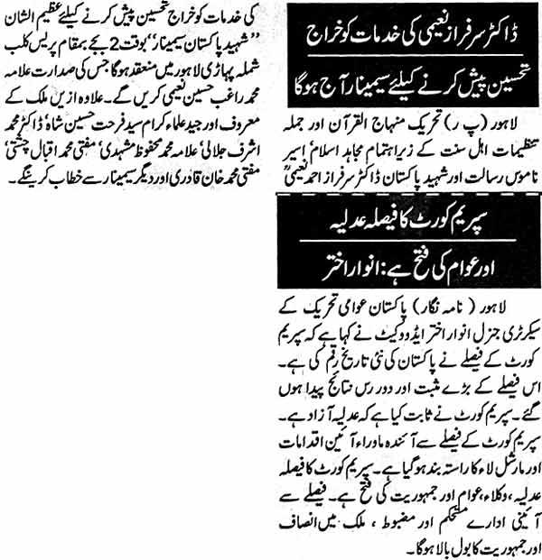تحریک منہاج القرآن Minhaj-ul-Quran  Print Media Coverage پرنٹ میڈیا کوریج Daily Jinnah Page: 2