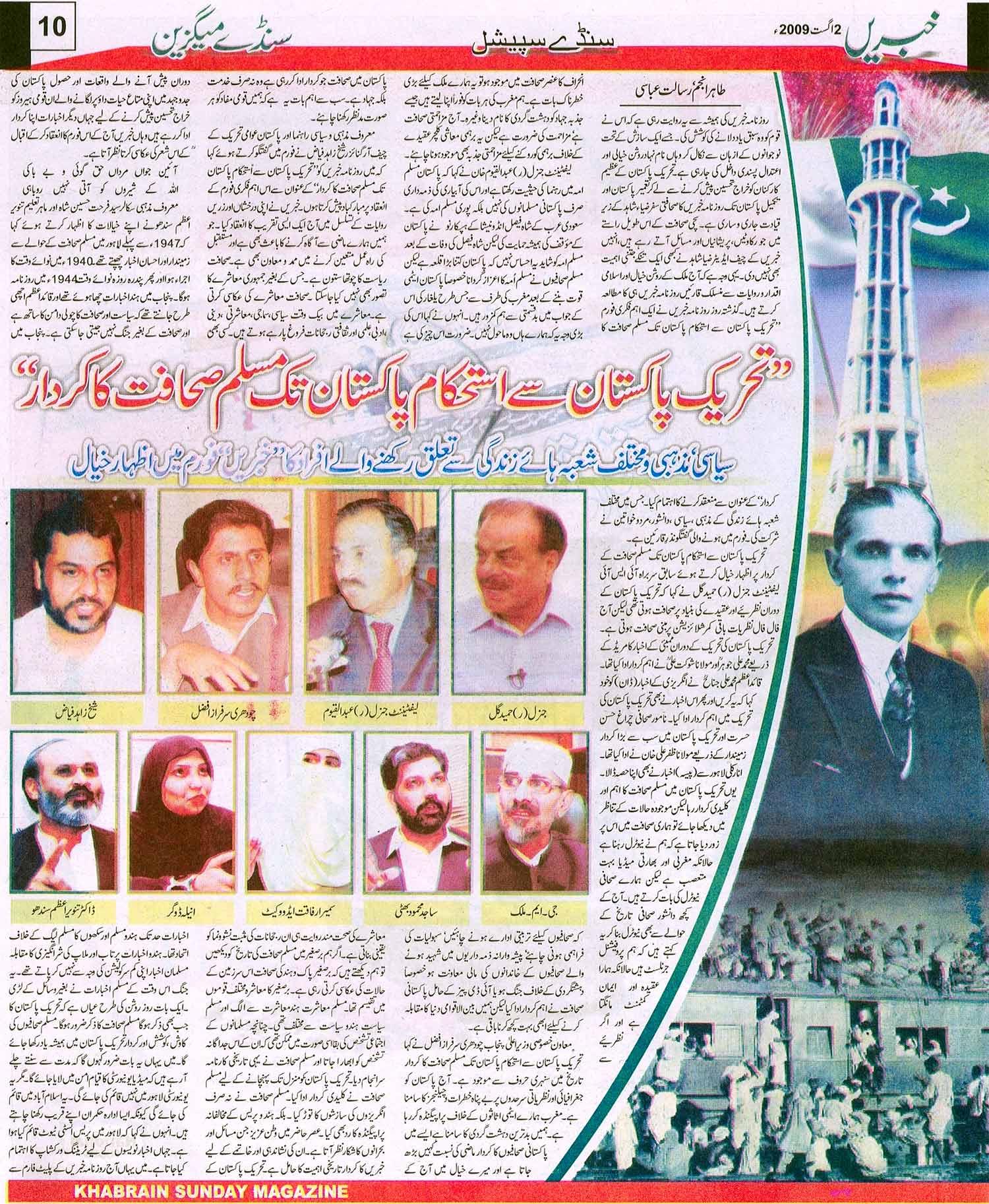 Minhaj-ul-Quran  Print Media CoverageSunday Magazine Khabrain Page: 10