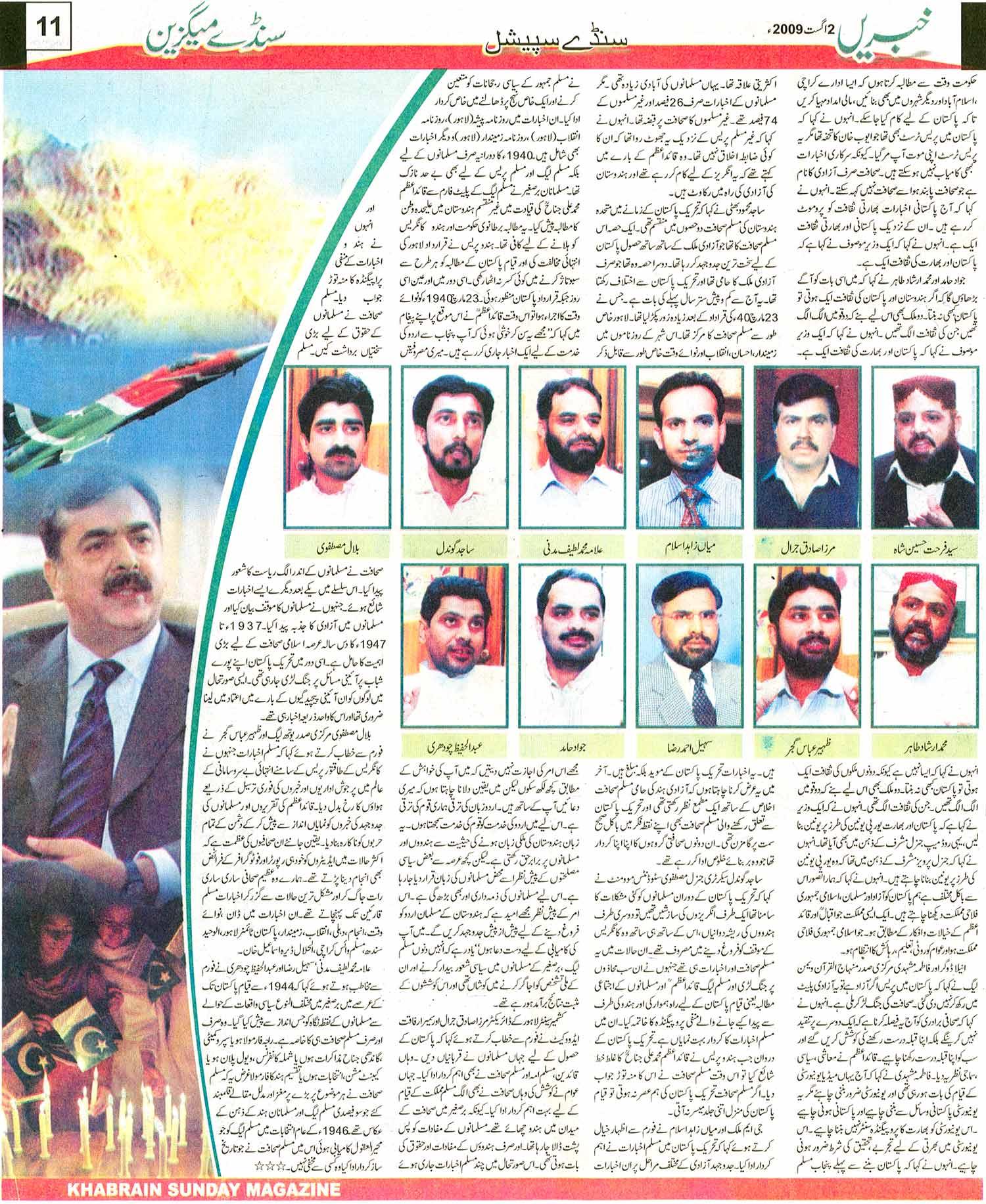 Minhaj-ul-Quran  Print Media CoverageSunday Magazine Khabrain Page: 11