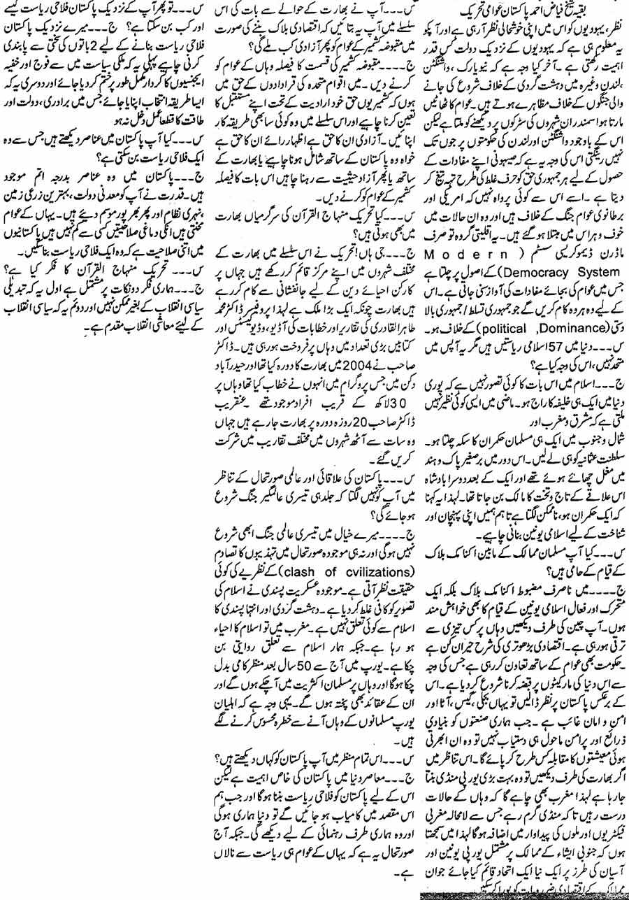 Minhaj-ul-Quran  Print Media CoverageSunday Magazine Daily Mashriq