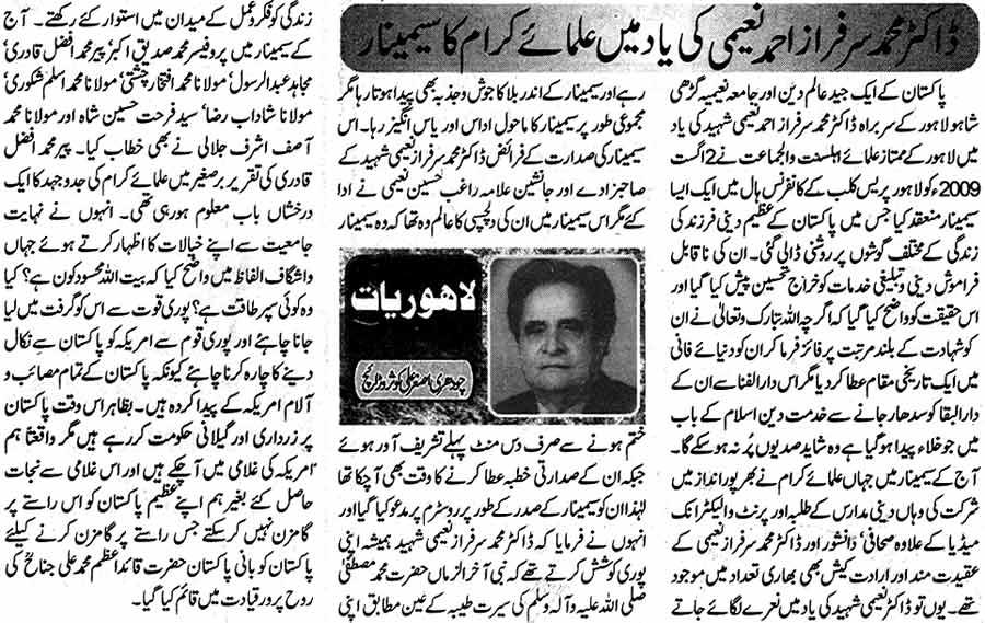 Minhaj-ul-Quran  Print Media CoverageDaily Nawa-i-Waqt Editural Page