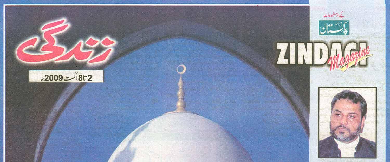Minhaj-ul-Quran  Print Media CoverageWeekly Zindagi Front Page