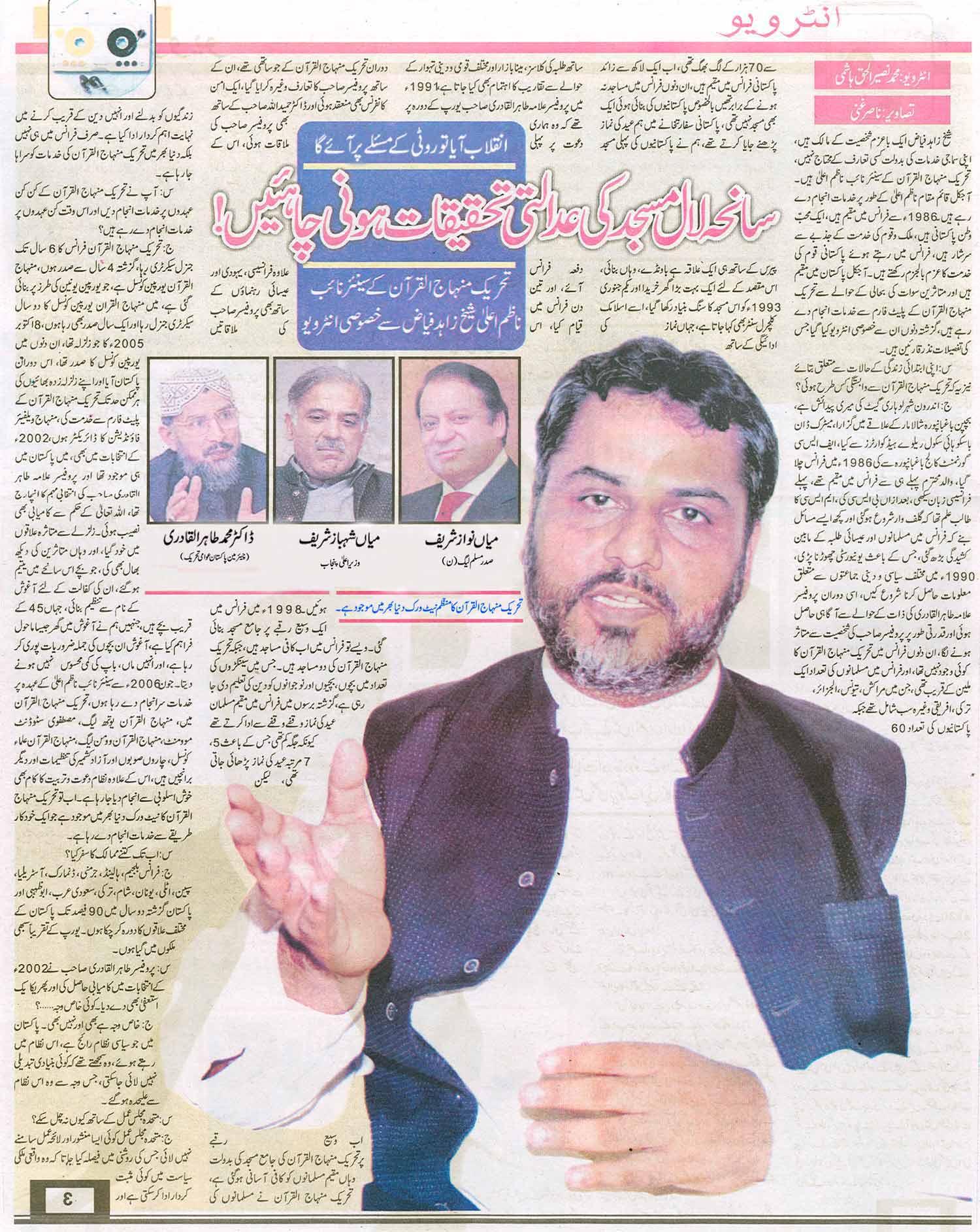 Minhaj-ul-Quran  Print Media CoverageWeekly Zindagi Page: 3