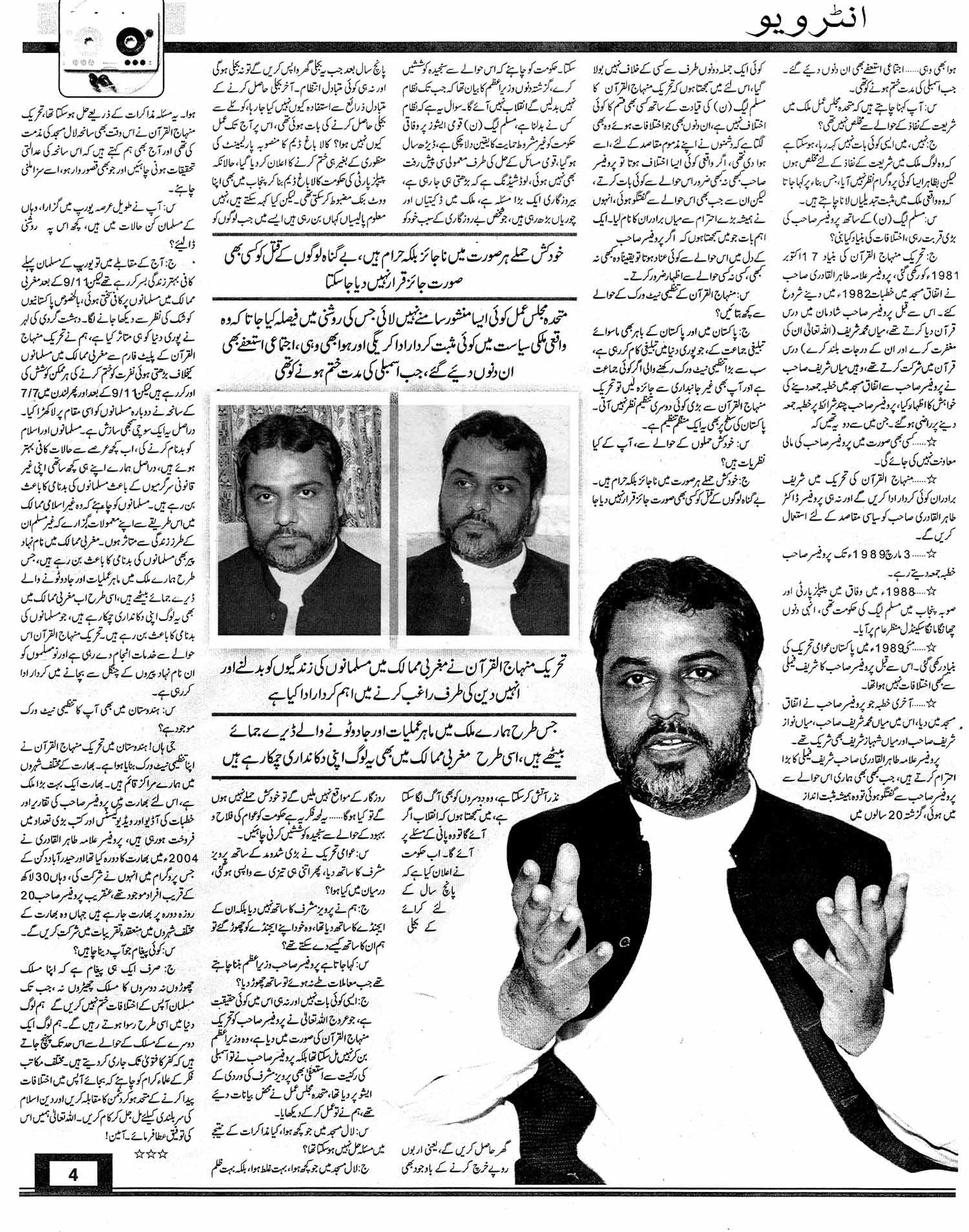 Minhaj-ul-Quran  Print Media CoverageWeekly Zindagi Page: 4