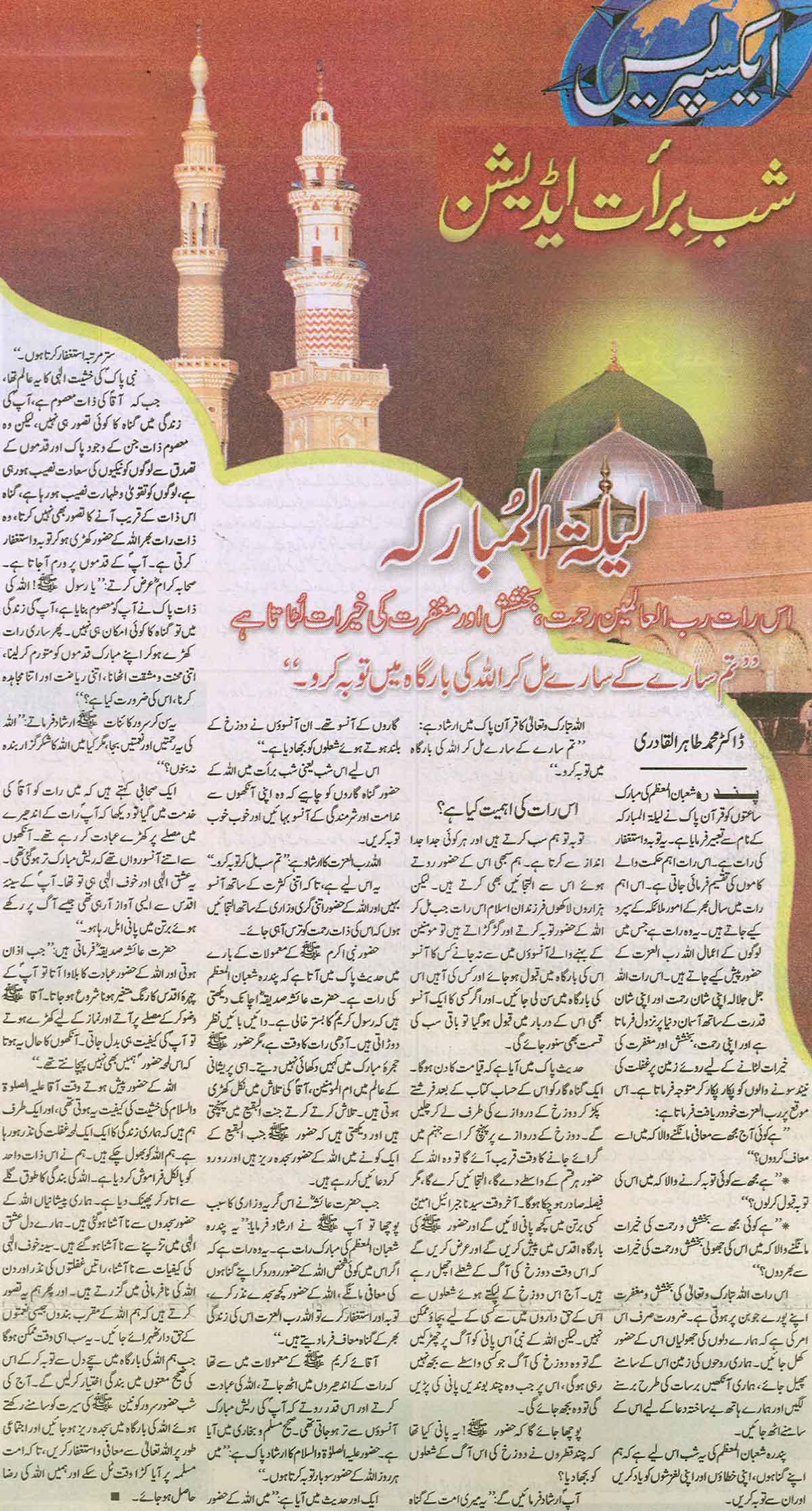 Minhaj-ul-Quran  Print Media CoverageDaily Express Page: 14