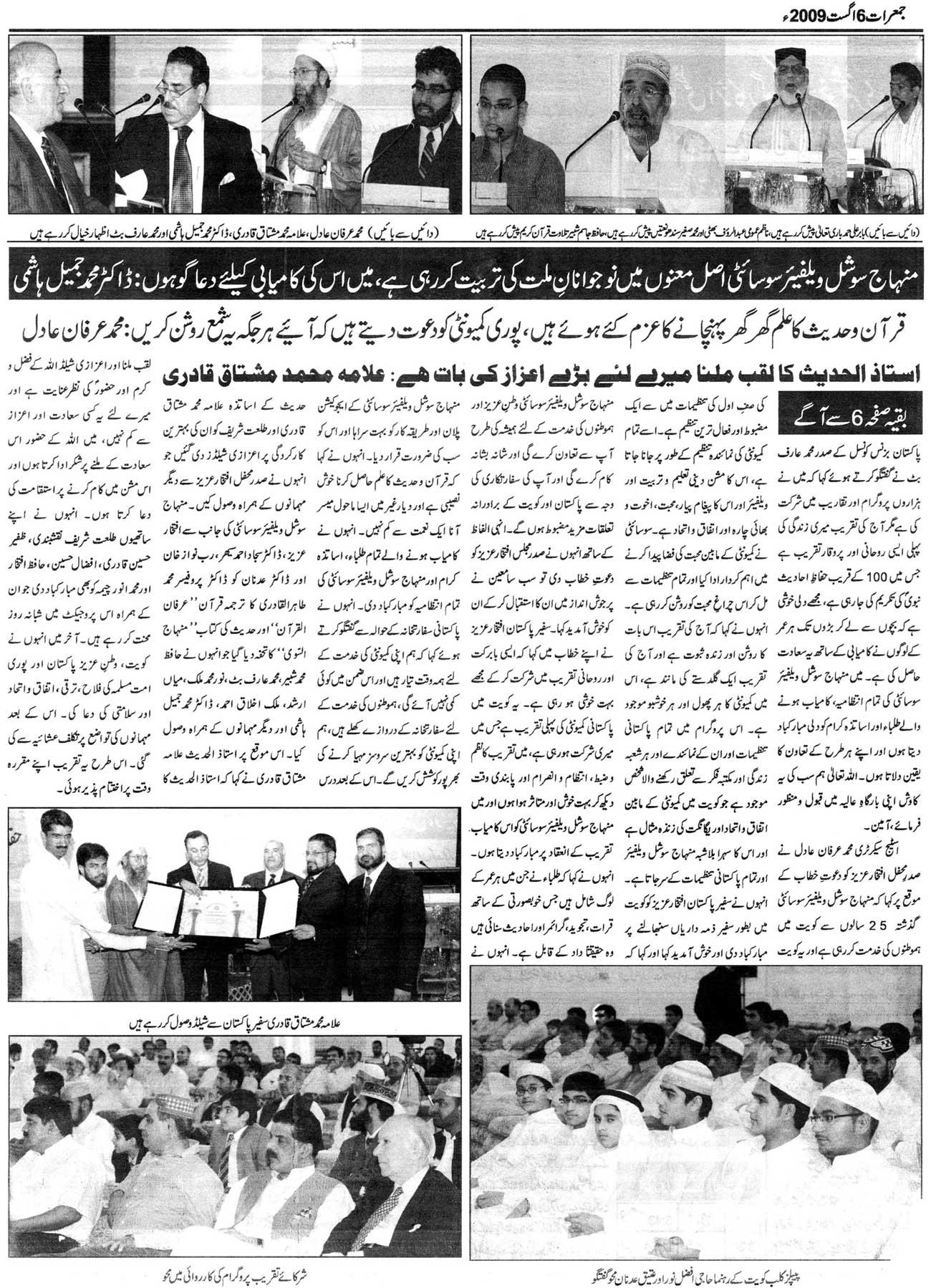 Minhaj-ul-Quran  Print Media CoverageArab News Paper