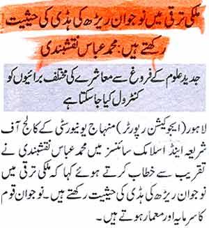 Minhaj-ul-Quran  Print Media CoverageFournightly Taleem Jaiza Page: 2