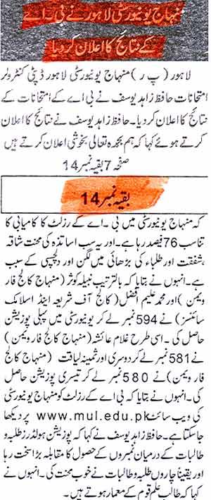 تحریک منہاج القرآن Minhaj-ul-Quran  Print Media Coverage پرنٹ میڈیا کوریج Fournightly Taleem Jaiza Back Page