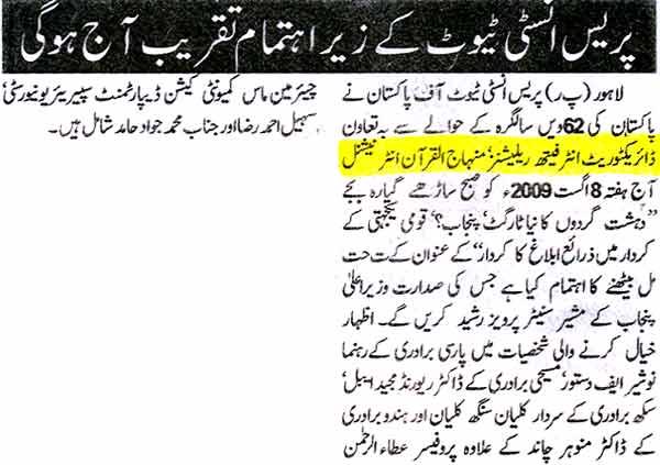 Minhaj-ul-Quran  Print Media CoverageDaily Nawa-i-Waqt Page: 13
