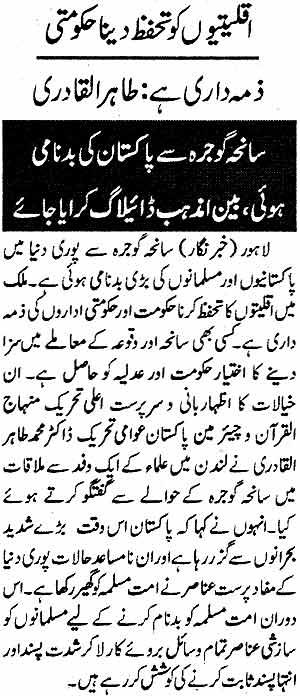Minhaj-ul-Quran  Print Media CoverageDaily Insaf Page: 5