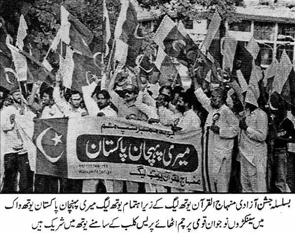 Minhaj-ul-Quran  Print Media Coverage Daily Insaf