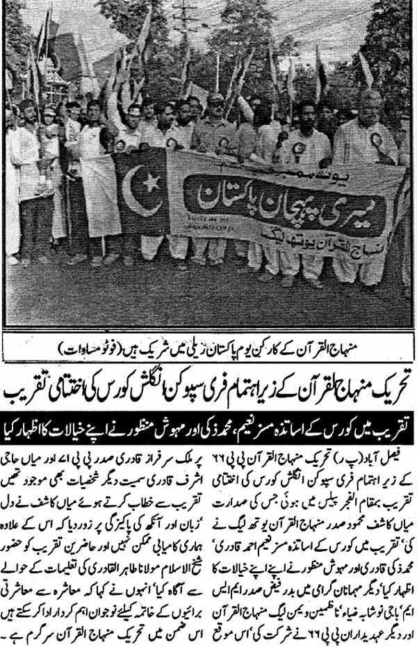 Minhaj-ul-Quran  Print Media Coverage Daily Musawaat