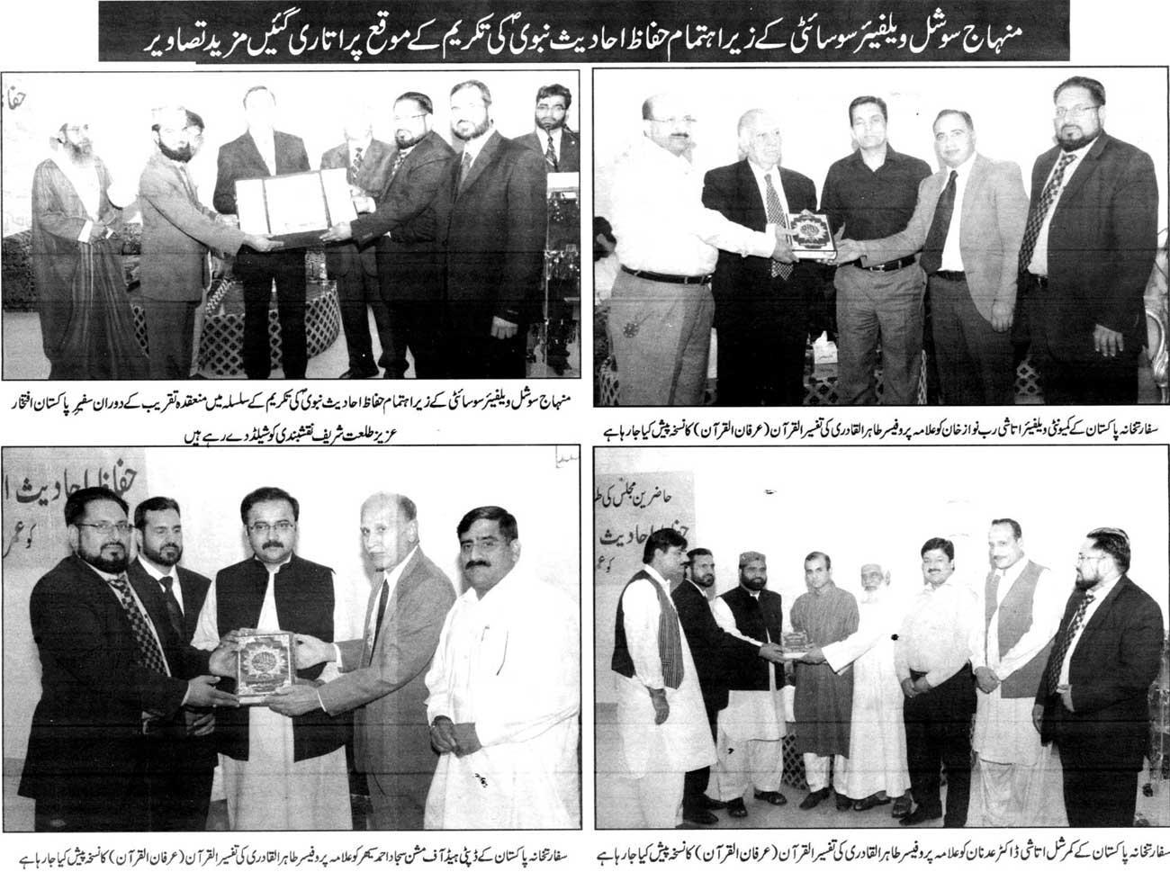 Minhaj-ul-Quran  Print Media Coverage Arab News Paper