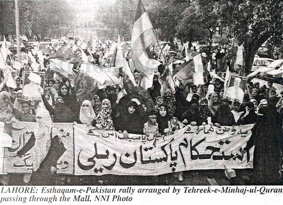 Minhaj-ul-Quran  Print Media Coverage Daily The Frontier Post