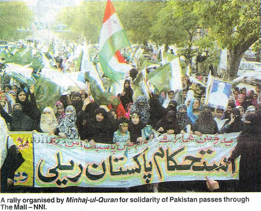 تحریک منہاج القرآن Minhaj-ul-Quran  Print Media Coverage پرنٹ میڈیا کوریج Daily The Nation Page: 13